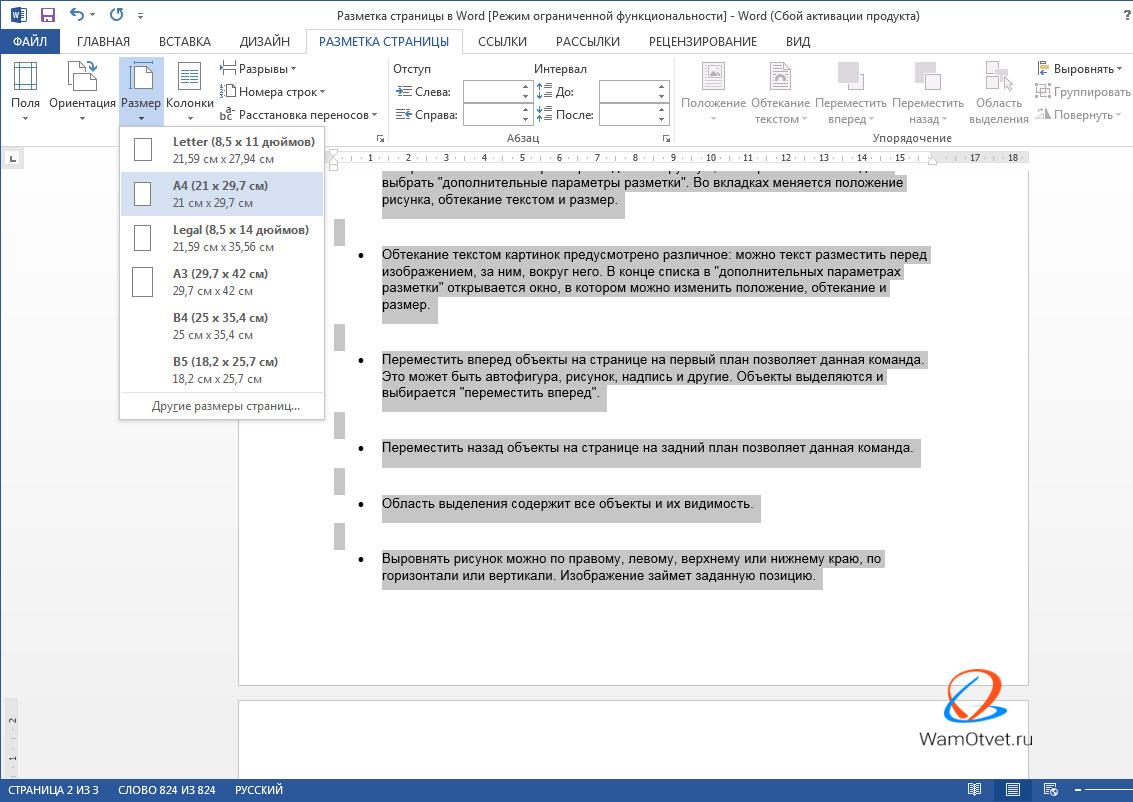 Параметры форматирования страницы в Word   Формат А4