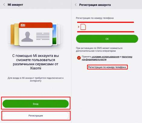 Создание учетной записи Сяоми через приложение