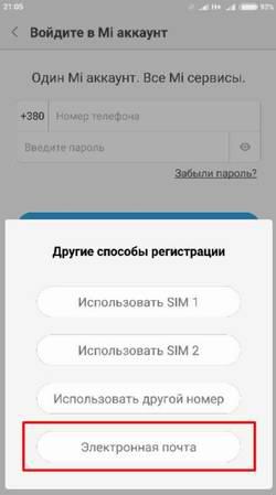 Регистрация аккаунта на телефоне Сяоми