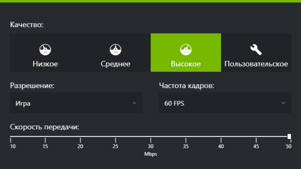 Параметры качества записи NVIDIA GeForce Experience