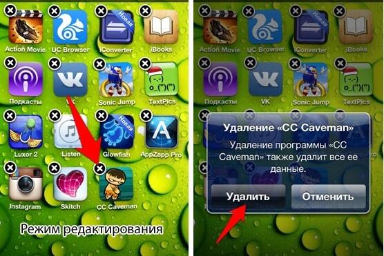 Удаление приложений с iPhone или iPad через рабочий стол