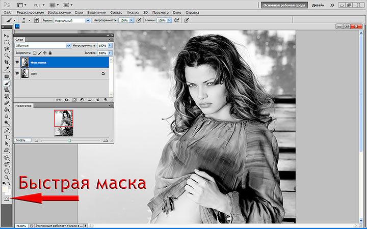раскрасить изображение в Photoshop
