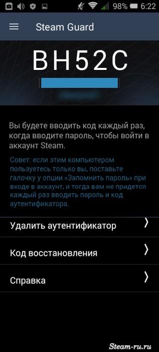 аутентификатор Steam Guard включен