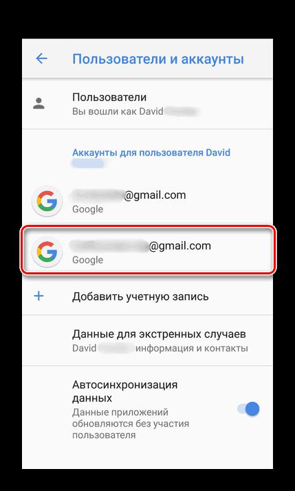 Аккаунт Google на Android