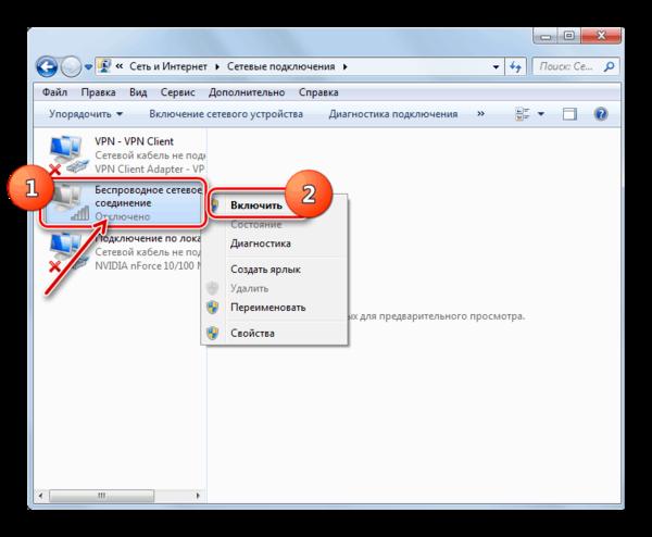 Активация сетевого соединения в окне настройки сетевых подключений в Панели управления в Windows 7
