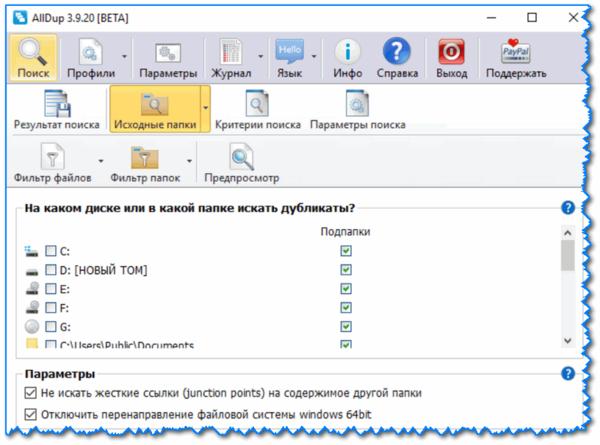 AllDup - главное окно программы