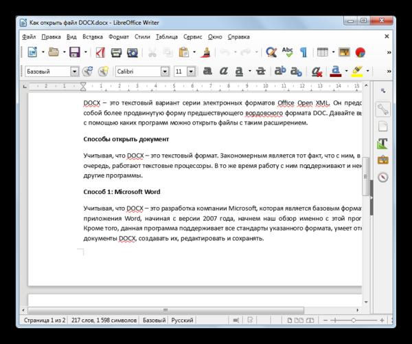 Документ DOCX открыт в программе LibreOffice Writer
