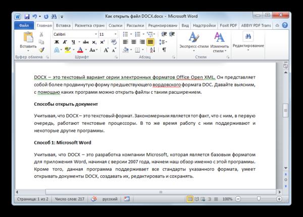 Документ DOCX открыт в программе Microsoft Word
