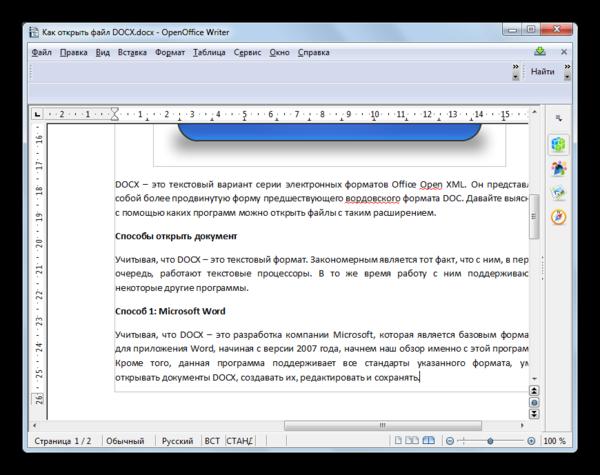 Документ DOCX открыт в программе OpenOffice