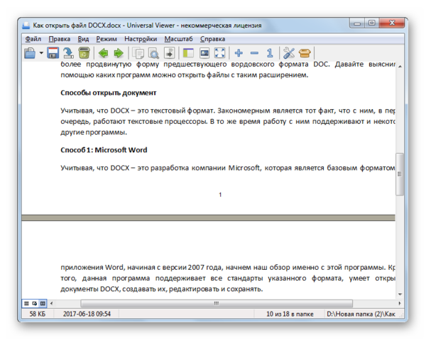 Документ DOCX открыт в программе Universal Viewer