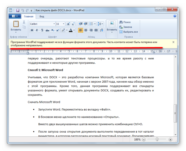Документ DOCX открыт в программе WordPad