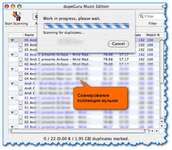 DupeGuru Music Edition - сканирование коллекции музыки