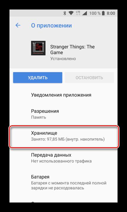Хранилище приложения на Android