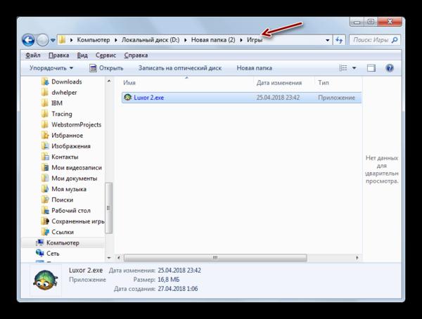 Имя папки содержит символы кириллицы в Проводнике в Windows 7