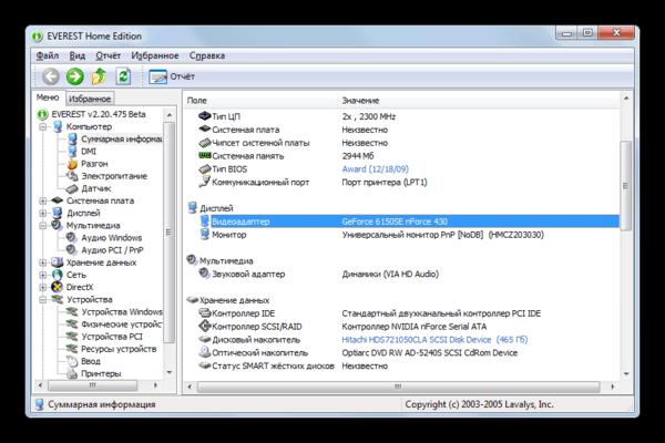 Информация о системы в окне программы Everest на Windows 7