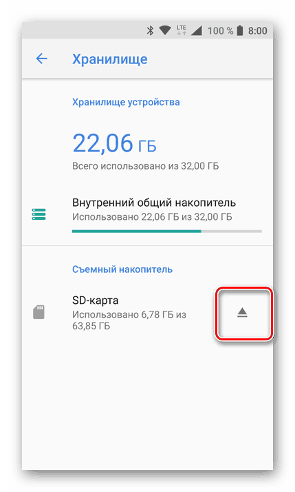 Извлечение карты памяти на Android
