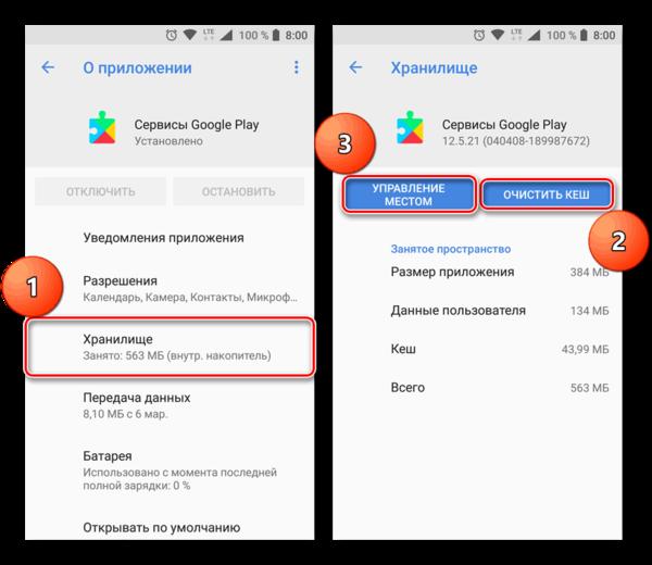 Очистка кеша и управление местом для Сервисов Google Play на Android