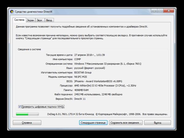 Окно диагностики DirectX в Windows 7