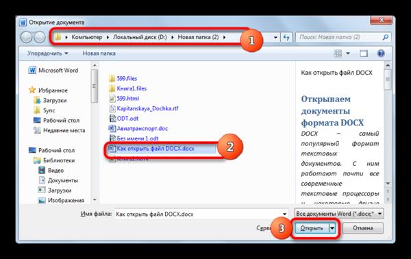 Окно открытия документа в программе Microsoft Word