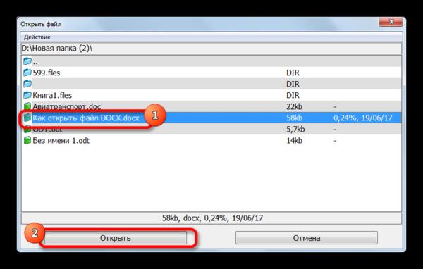 Окно открытия файла в программе AlReader