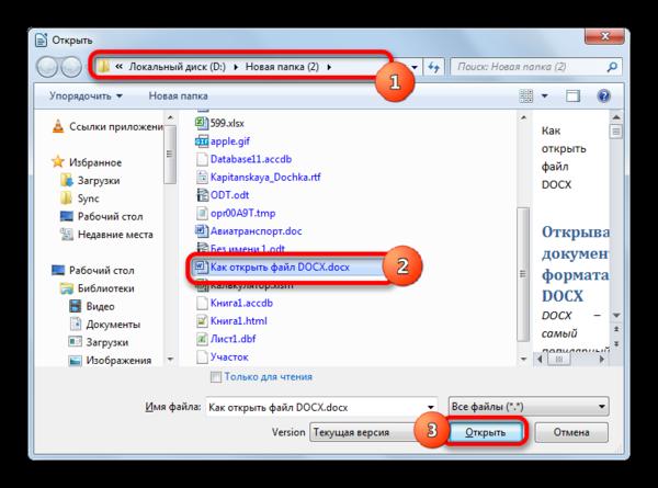 Окно открытия файла в программе LibreOffice Writer