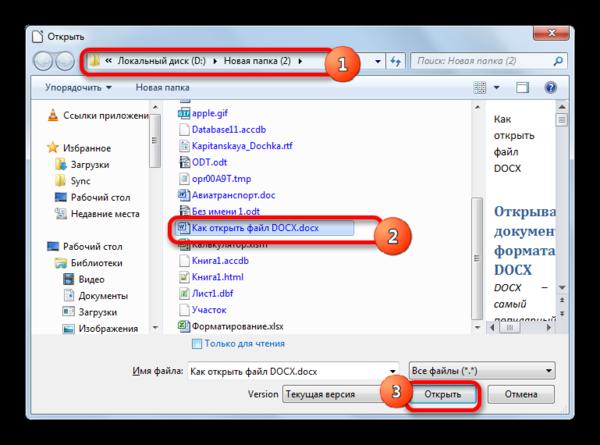 Окно открытия файла в программе LibreOffice