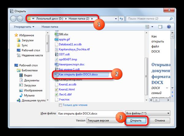 Окно открытия файла в программе OpenOffice Writer
