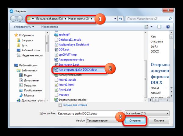 Окно открытия файла в программе OpenOffice