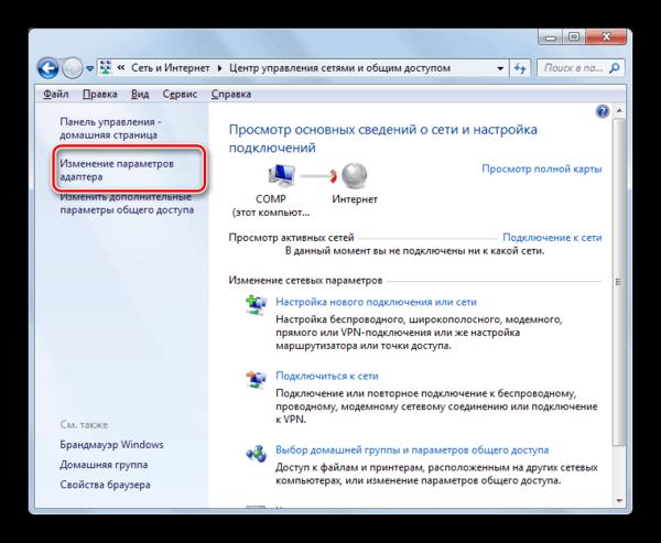 Открытие окна Изменение параметров адаптера в Панели управления в Windows 7