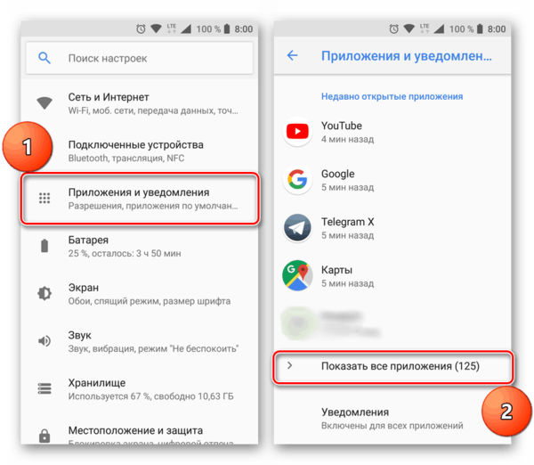 Отображение всех приложений на Android