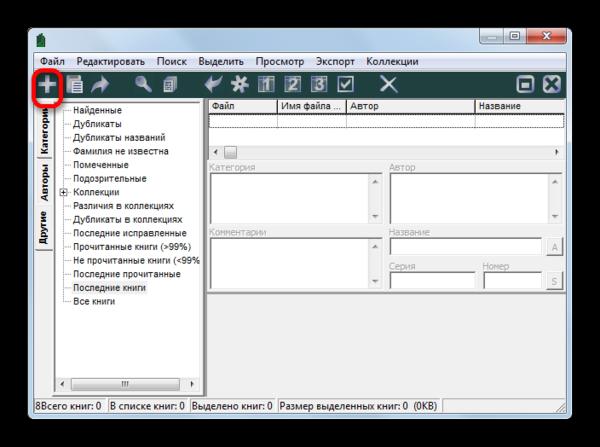 Переход к открытию окна импорта в библиотеке через значок на панели инструментов в программе ICE Book Reader