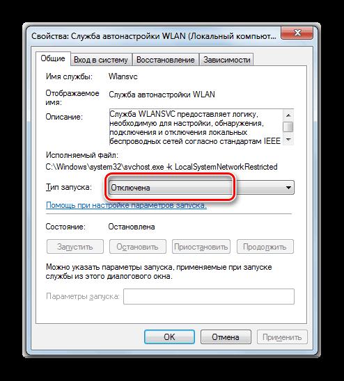 Переход к смене типа запуска в окне свойств службы Служба автонастройки WLAN в Windows 7