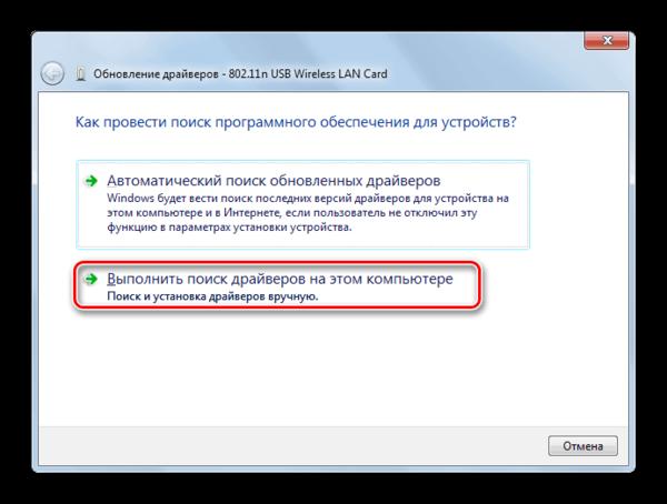 Переход к выполнению поиска драйверов на этом компьютере в окне обновления драйверов в Windows 7