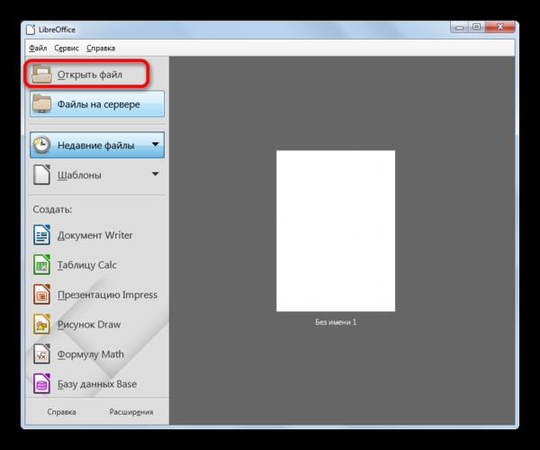 Переход в окно открытия файла через боковое меню в стартовом окне LibreOffice