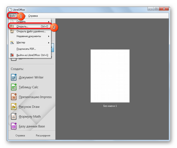 Переход в окно открытия файла через верхнее горизонтальное меню в стартовом окне LibreOffice