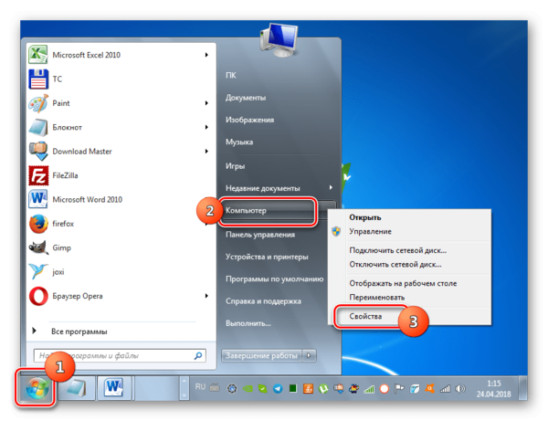 Переход в окно свойств компьютера через меню Пуск на Windows 7
