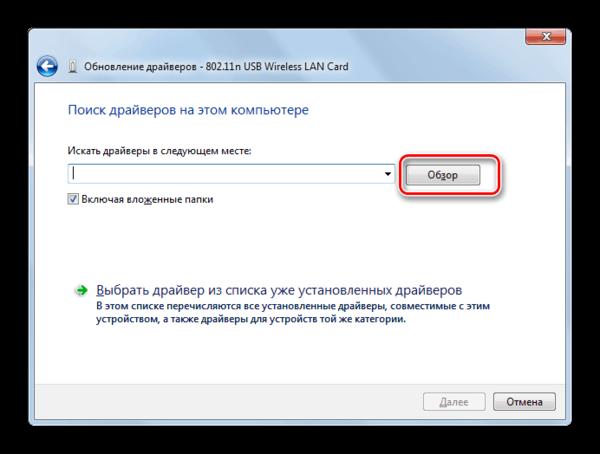 Переход в окно выбора папки расположения драйверов в окне обновления драйверов в Windows 7