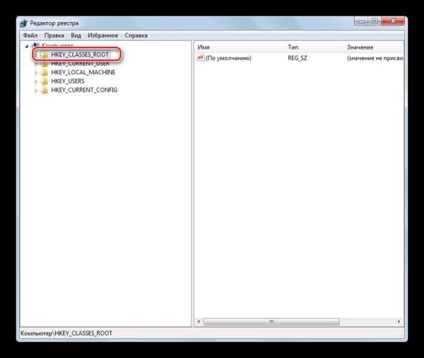 Переход в раздел HKEY_CLASSES_ROOT в Редакторе системного реестра в Windows 7