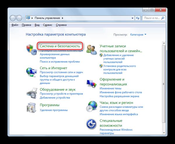 Переход в раздел Система и безрпасность в Панели управления в Windows 7