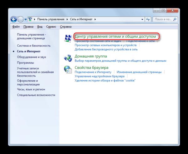 Переход в раздел Центр управления сетями и общим доступом в Панели управления в Windows 7