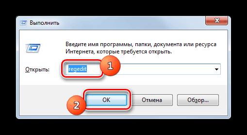 Переход в редактор системного реестра путем ввода команды в окно Выполнить на Windows 7