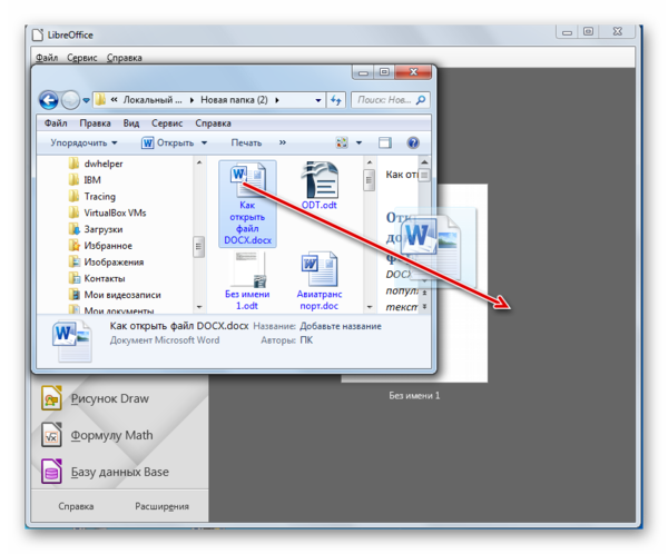 Перетягивание документа DOCX из окна Проводника Windows в окно программы LibreOffice