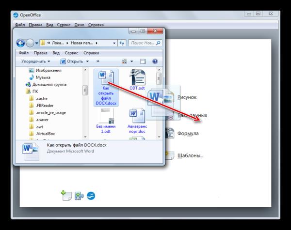 Перетягивание документа DOCX из окна Проводника Windows в стартовое окно программы OpenOffice