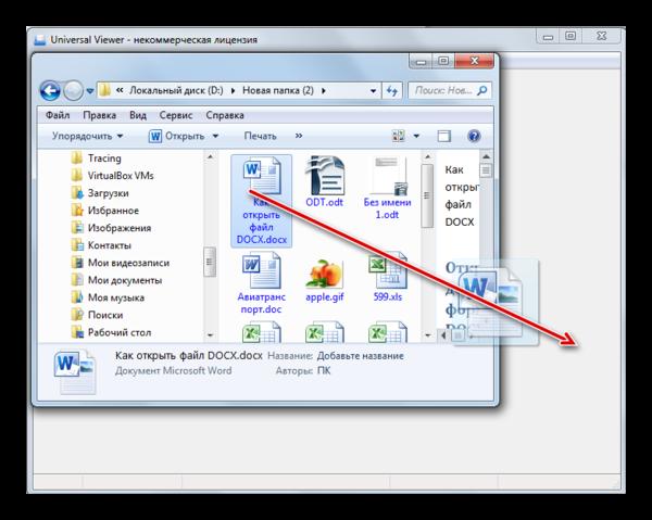Перетягивание документа DOCX из окна Проводника Windows в стартовое окно программы Universal Viewer
