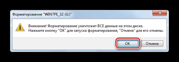 Подтверждение согласия на форматирование флешки в диалоговом окне в программе UltraISO