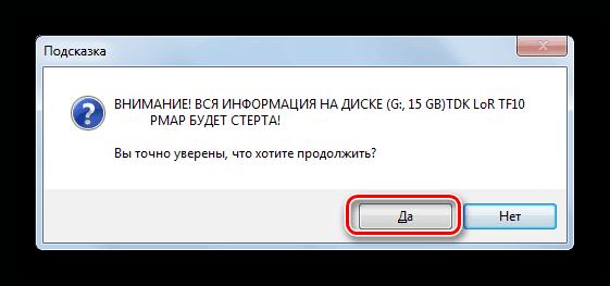 Подтверждения старта записи образа Windows 7 на флешку в диалоговом окне в программе UltraISO