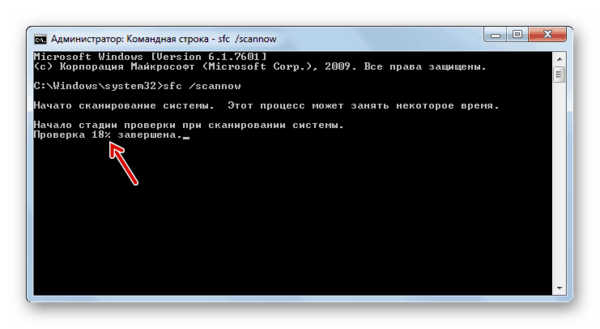 Процедура проверки целостности системных файлов в Командной строке в Windows 7