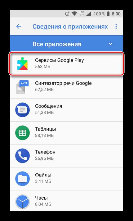 Сервисы Google Play на Android