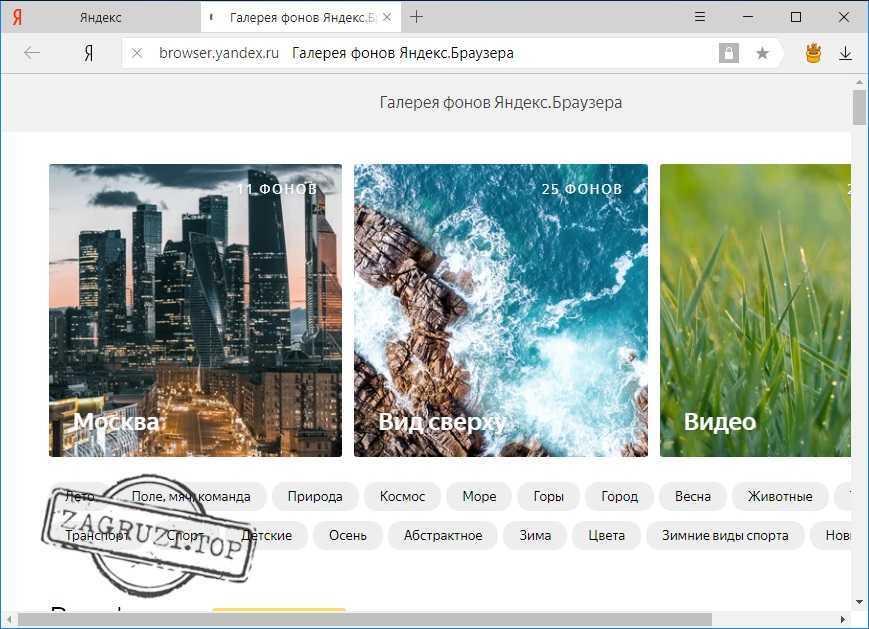 Список тем для Яндекс.Браузера