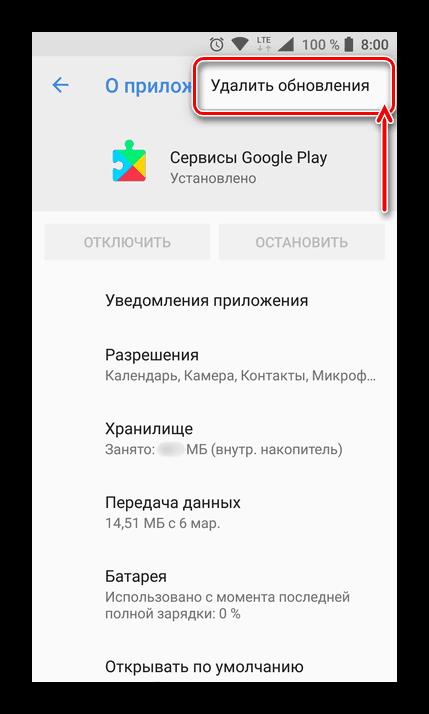 Удаление обновлений Сервисов Google Play на Android